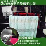 加長款*S-81-2T免鑽孔無痕貼掛不鏽鋼旋轉毛巾桿