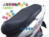 誠都牌,機車透氣網狀隔熱椅套,厚0.8 cm