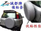 誠都牌,PV03R,訂製 銀色,汽車備胎套,尼龍輪胎防塵罩