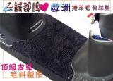 誠都牌 歐洲-黑色捲羊毛 機車腳踏墊,不含透明套