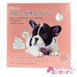 【COCORO樂品】輕柔型卸妝方巾 120枚 化妝棉 卸妝棉 清潔方巾 多功能潔膚棉