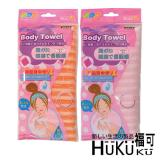 【HUKUKU福可】極細纖柔澡巾|沐浴巾 洗背巾 擦背巾 搓澡巾