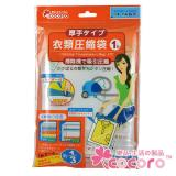 【COCORO樂品】抽氣式無閥門衣物壓縮袋 真空壓縮袋 旅行收納袋