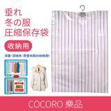 【COCORO樂品】吊掛式大衣外套壓縮袋|真空壓縮袋 旅行收納袋