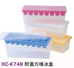 冰盒(附蓋方塊冰盒)