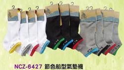 節色船型氣墊襪