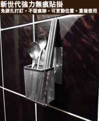 新世代*ST-E-4T貼掛系列不鏽鋼筷子籃