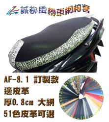 誠都牌,蜂巢透氣坐墊套,機車椅套,訂製款,網厚0.8cm