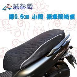 誠都牌,小網 機車透氣椅套, 厚0.6cm, 邊皮革, 前後0.6cm網, 排水佳