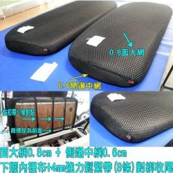 誠都牌,GK-3,高爾夫球車 網墊 黏扣帶式 椅套 厚0.8cm大網+側邊厚0.6cm小網