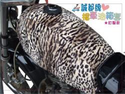 誠都牌,野感虎豹紋 機車油箱套,檔車油箱罩,絨毛款