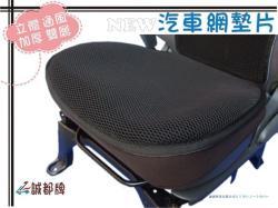 誠都牌,雙層 隔熱 汽車網墊, 辦公椅椅套