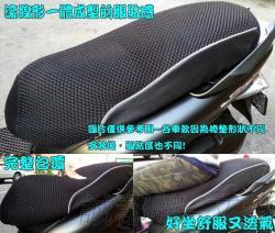 誠都牌,大網 機車隔熱透氣網墊套, 厚0.8cm, 邊皮革, 前後0.6cm網, 排水佳