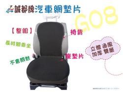 誠都牌, 雙層隔熱坐墊片, 汽車, 辦公椅專用, 加大尺寸, 整組-含椅背
