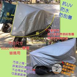 誠都牌/加厚摩托車罩 加厚摩托車罩 重機車罩 機車車衣 摩托車車罩 防塵罩 防塵 防雨 防曬