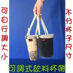 【誠都牌】杯套 飲料 杯袋 手搖杯 手提杯 飲料提袋 提袋 飲料袋 台灣製/飲料袋 環保提袋 提袋 飲料套 杯套