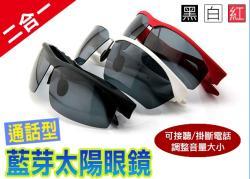 太陽眼鏡+藍芽耳機