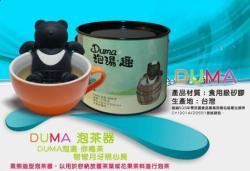 台灣黑熊泡茶器