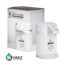 HM2自動手指消毒器,自動手指消毒機,自動消毒機,自動給皂機,自動消毒液機,自動乾洗手機