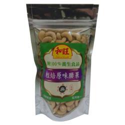 輕焙原味腰果(180g)