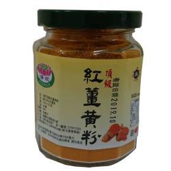 紅薑黃粉(120g)
