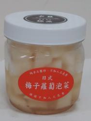 手工日式梅子蘿蔔(420g)