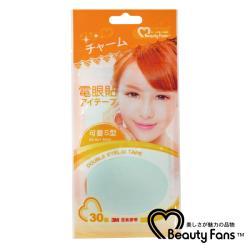 【BeautyFans】電眼貼(可愛S型)30回|雙眼皮貼 美眼貼 單眼皮救星 台灣製