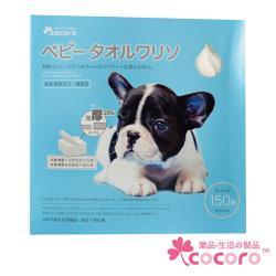 【COCORO樂品】增厚型卸妝方巾 150枚|化妝棉 卸妝棉 清潔方巾 多功能潔膚棉
