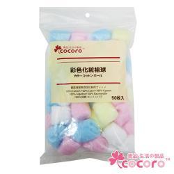 【COCORO樂品】彩色化妝棉球 50入|彩色棉球
