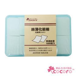 【COCORO樂品】絲薄化妝棉 1000枚 化妝棉盒