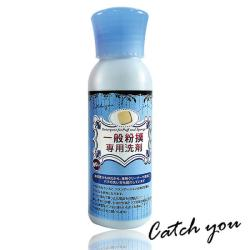 【CatchYou凱趣妮】粉撲清潔液|台灣製