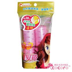 【COCORO樂品】俏麗魔髮捲(S)4枚|自黏式 暢銷美髮小物 輕鬆整理頭髮 亮麗捲髮
