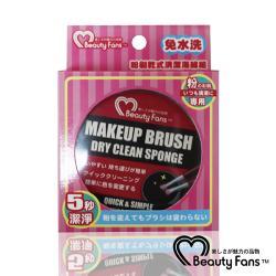 【BeautyFans】粉刷乾式清潔海綿組