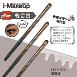 【I-MAKEUP】IM #104 煙燻刷 [馬毛]