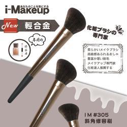 【I-MAKEUP】IM #305 斜角修容刷 [羊毛+彎絲尼龍]