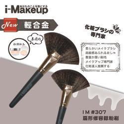 【I-MAKEUP】IM #307 扇形修容餘粉刷 [羊毛+彎絲尼龍]